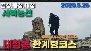 2020.5.26 강원 설악산 대청봉