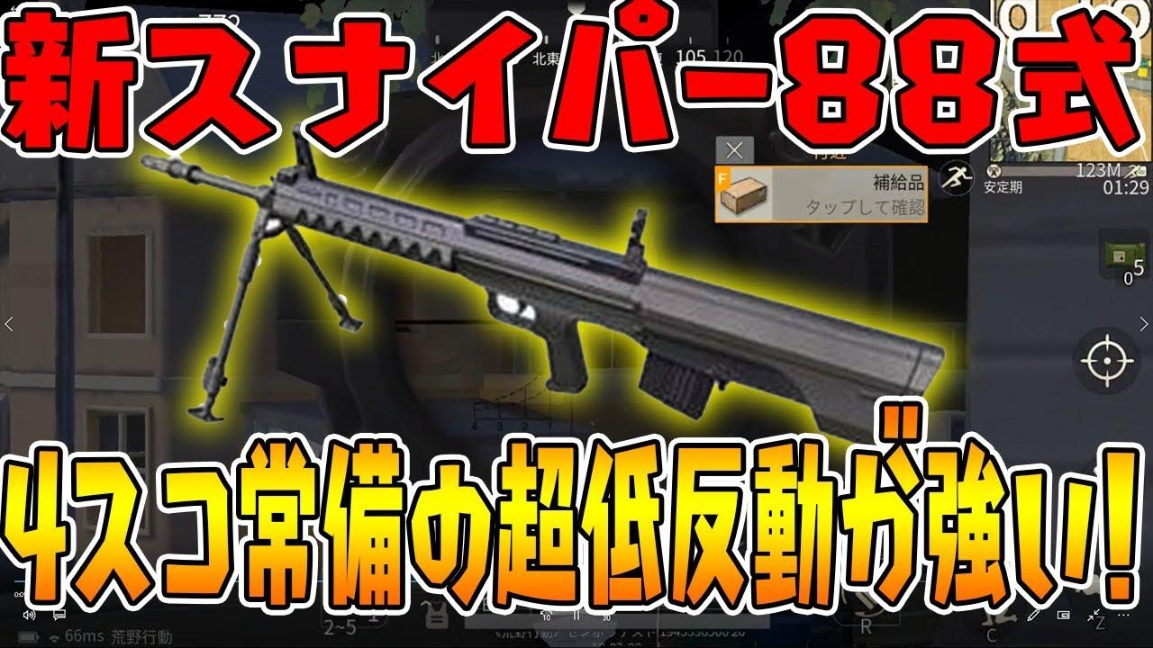 【荒野行動】アプデで新武器88式狙撃銃が実裝!初期4スコ裝備 ...