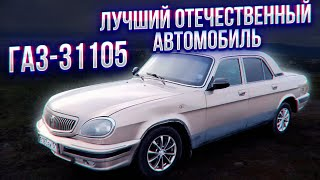ГАЗ-31105 Лучший Отечественный Автомобиль.