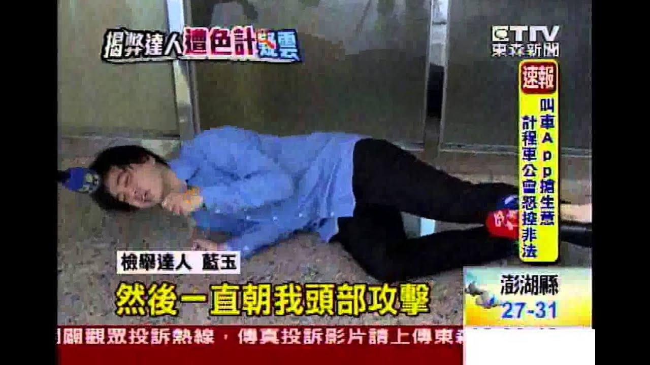 [東森新聞]「檢舉達人」藍玉 中「美人計」被打破頭 - YouTube