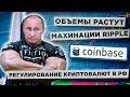 Ripple за $300 000 000 добавили на Coinbase. Объемы торгов растут. Путин против биткоина?
