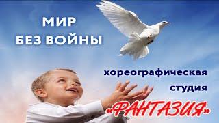 """Хореографическая студия """"Фантазия""""  концерт """"Мир без войны""""  2019"""