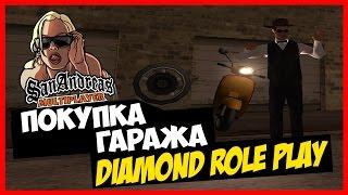 Покупка гаража | #14 | Diamond RP Amber