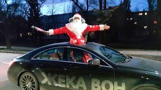 ВоН Дед Мороз,раздаём подарки детям!