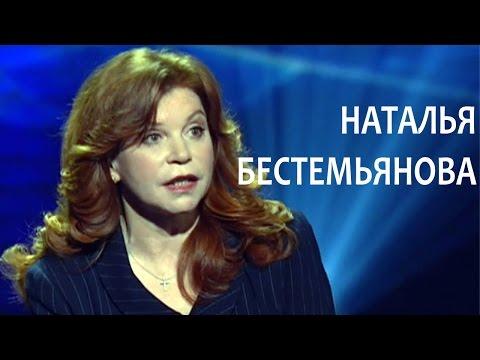 Линия жизни. Наталья Бестемьянова. Канал Культура