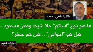 """وائل لطفي يجيب: ما نوع """"اسلام"""" معز مسعود وحلا شيحا .. هل هو """"اخواني""""، هل هو خطر، من الذي يموله؟"""
