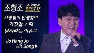조항조 인기곡 모음 (17곡+ 연속듣기) Jo Hong Jo BEST17 사랑찾아 인생찾아 + 거짓말 + 때 + 만약에 (외)