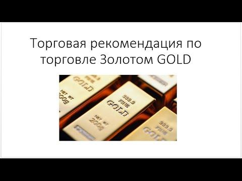Стратегия торговли на Форексе Золотом прогноз для трейдинга