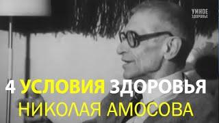 Н. АМОСОВ - ВЕРНУТЬ ЗДОРОВЬЕ МОЖНО ВСЕГДА