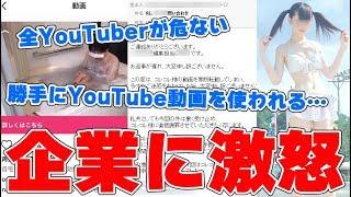 【激怒】悪徳企業が勝手に自分のYouTube動画を使い金儲けしているので直接会って話す