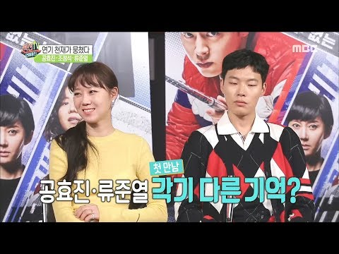 [HOT] What Is Your First Encounter? ,섹션 TV 20190128