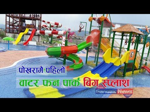 Pokhara's First Water Fun Park BIG SPLASH  || पोखराको पहिलो वाटर फन पार्क बिग स्प्लाश