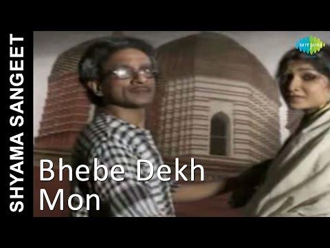 Bhebe Dekh Mon Keu Karo Noy | Shyama Sangeet | Bengali Devotional Song | Pannalal Bhattacharya