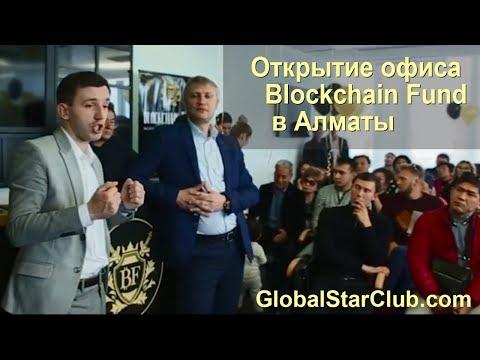 Blockchain Fund  - Открытие офиса в Алматы, Казахстан