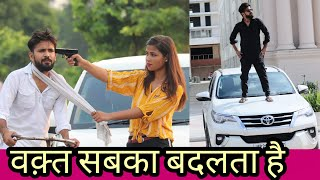 Waqt Sabka Badalta Hai || गरीब VS अमीर|| Qismat || Time Changes || Unexpected Twist ||