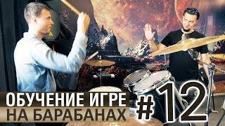 Уроки игры на барабанах | #12