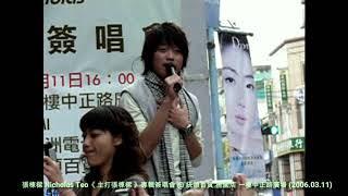 張棟樑 Nicholas Teo『 痛徹心扉 』@ 桃園 (2006.03.11)