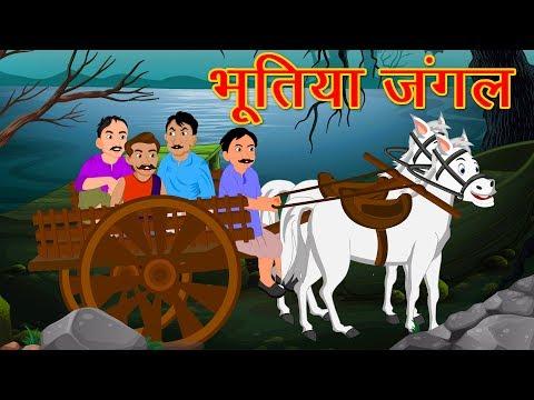 भूतिया जंगल | Hindi Stories For Kids | Panchatantra Ki Story | Moral Story For Kids | kahaniya