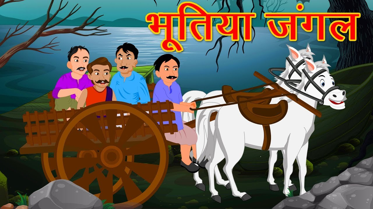 भूतिया जंगल | Hindi Stories For Kids | Panchatantra Ki Story | Moral Story  For Kids | kahaniya