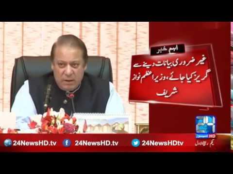 PM Nawaz take notice on Abid Sher Ali statements
