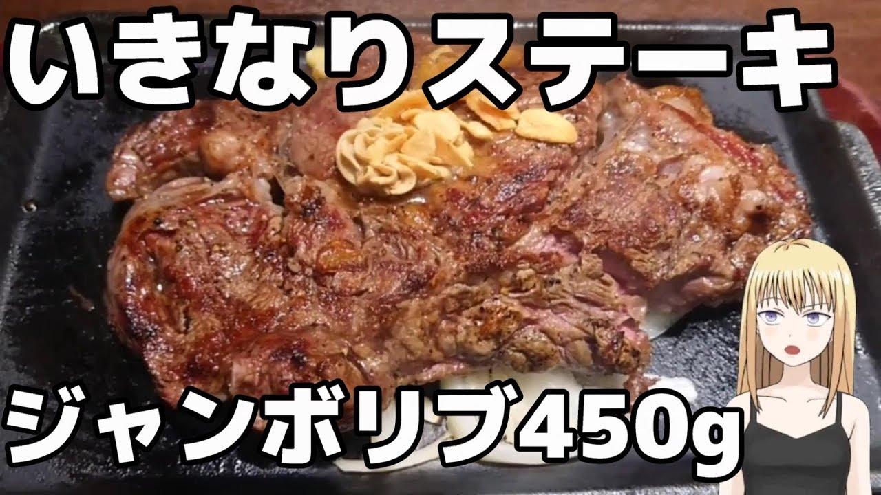 いきなりステーキ 計画倒産