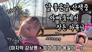 산책하다 잠든 하윤이 진짜 사랑스럽다...+ (소감평)…