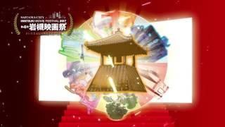 2017年5月20.21日に開催される。第4回岩槻映画祭のPR映像です。 https:/...