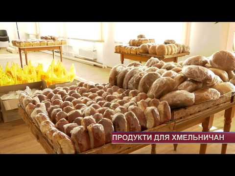 TV7plus Телеканал Хмельницького. Україна: ТВ7+. Малозабезпечені жителі Хмельницького отримують безкоштовні продуктові набори