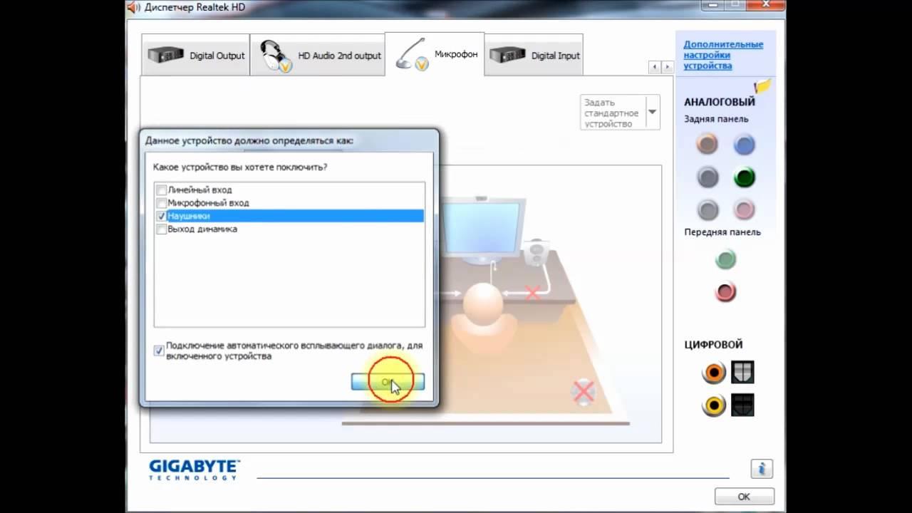 Не работают наушники в windows 7 - YouTube 011ebf5cdd50d