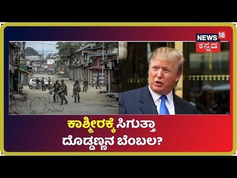 Trump In India: