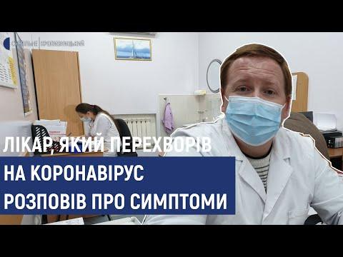 Суспільне Кропивницький: Лікар з Кропивницького, який перехворів на коронавірус  розповів про симптоми