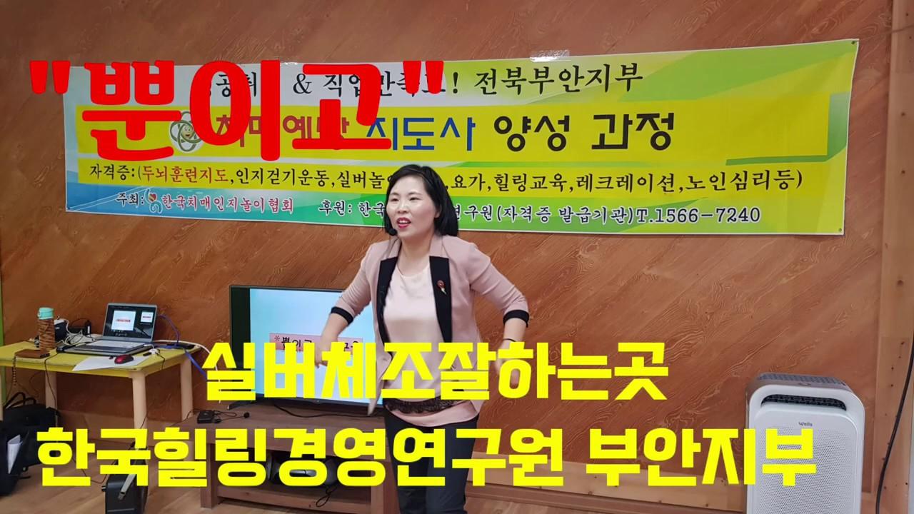 실버체조지도사1급과정 뿐이고 한국힐링경영연구원 부안지부 문의1566-7240
