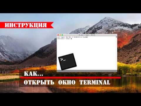 Как открыть терминал в mac