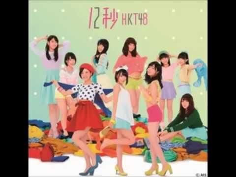 HKT48『12秒』full
