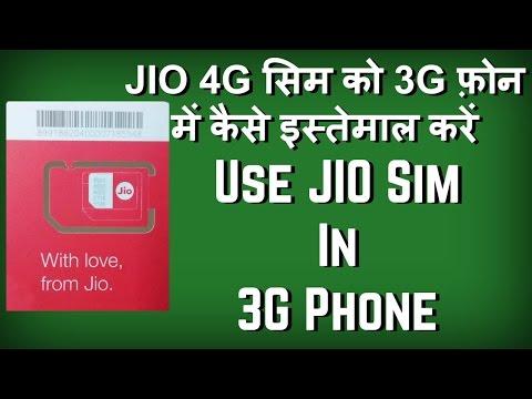 जियो सिम को 3G फ़ोन में कैसे इस्तेमाल करें Use Jio sim in 3G mobile Phone