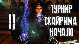 ТУРНИР СКАЙРИМА II - НАЧАЛО!