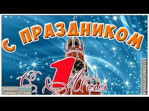 ❃❃❃ КРАСИВОЕ ПОЗДРАВЛЕНИЕ С 1 МАЯ ❃❃❃ Видео поздравление с первомаем Футаж 1 Мая - Смешные видео приколы
