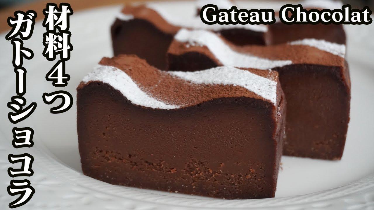 作り方 ガトー ショコラ ずっしり濃厚基本のガトーショコラ 作り方・レシピ