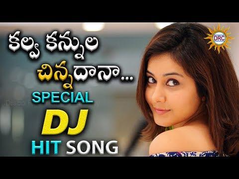 Kalva Kannula Chinnadana Dj Super Hit Folk Song | Dj Special Hit Songs | Disco Recording Company