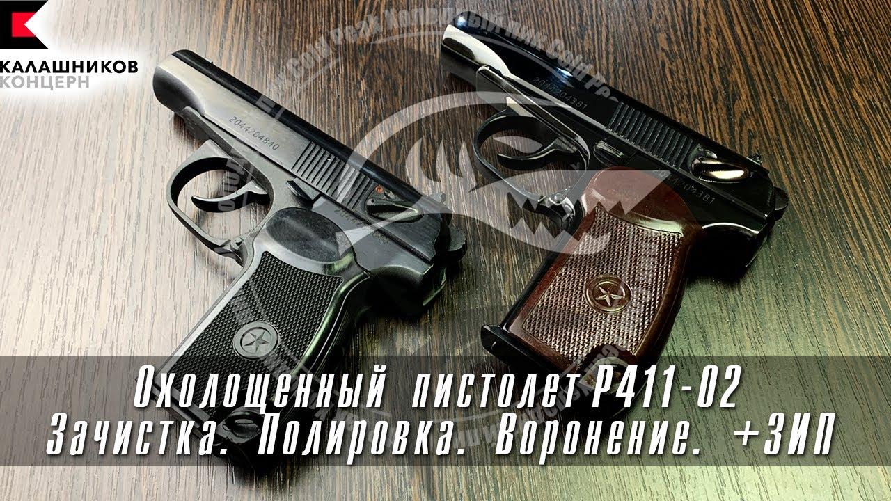 Пистолет Макарова Р411-02.  Зачистка.Полировка.Воронение+ЗИП  РЕЗУЛЬТАТ! #ТЮНИНГ