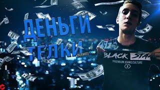 Земфира Уфа 2013  деньги