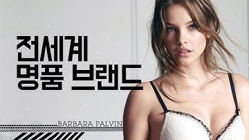 보겸 탑텐] 전세계 명품 브랜드 가치 순위 Top10
