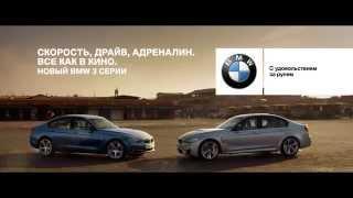 Ваша миссия – управлять. Новый BMW 3 серии. Агент под прикрытием