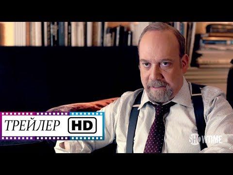 Миллиарды (5 Сезон) - Русский трейлер HD (Субтитры) | Сериалы | 2020
