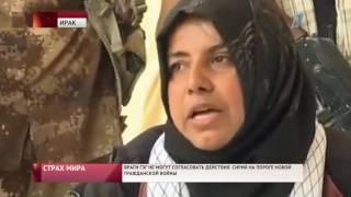Сирия оказалась на пороге новой гражданской войны(, 2016-09-30T16:52:41.000Z)