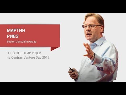 """Мартин Ривз /Boston Consulting Group""""/ о технологии идей на Centras Venture Day 2017"""