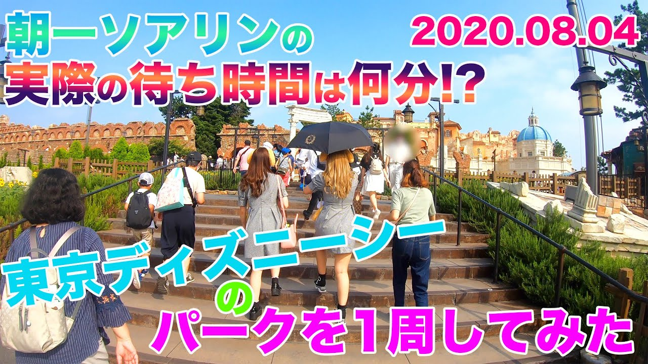 朝一ソアリン目指します!夏休みの東京ディズニーシーのパークを1周してみた。