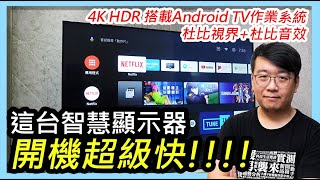東元55型4K HDR智慧顯示器開箱評價:開機速度超快!內建Chromecast、Dolby Vision、杜比音效!想買Android TV智慧電視可參考 (TL55U12TRE)
