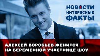 Алексей Воробьев женится на беременной участнице шоу