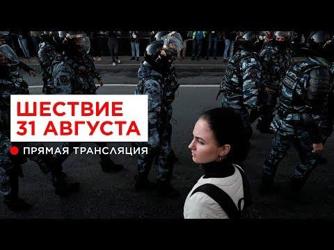 Шествие по бульварам. Москва. 31 августа 2019 года. Прямая трансляция